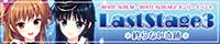 LastStage3~終らない奇跡~